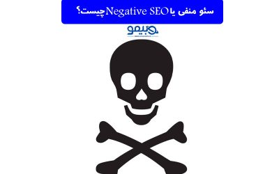 سئو منفی یا Negative SEO چیست؟